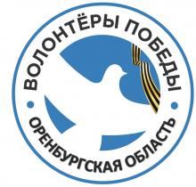 Оренбургское региональное отделение Всероссийского общественного движения «Волонтеры Победы»