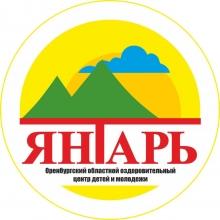 Оренбургский областной оздоровительный центр детей и молодежи «Янтарь»