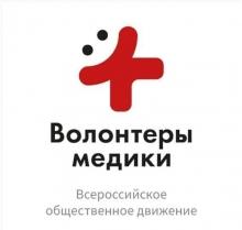 Всероссийское общественное движение «Волонтеры-медики» в Оренбургской области
